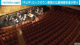 演奏者の支援を・・・閉鎖続く仏劇場がコンサートを配信(2020年12月16日) - YouTube