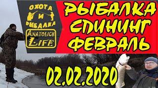 Рыбалка Спининг Февраль 02 02 2020