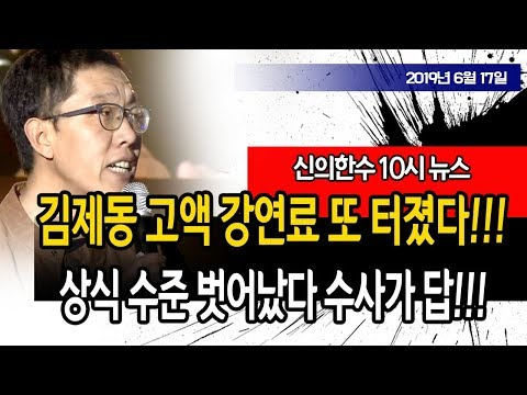 김제동 고액 강연료 또 터졌다!!! (10시 뉴스) / 신의한수 19.06.17