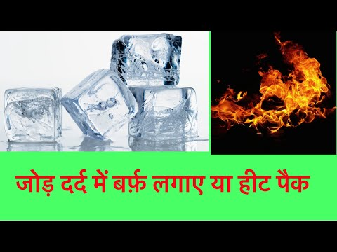 ICE pack or HOT packs for JOINT pain? DR HAKAM SINGH