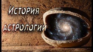 История возникновения астрологии #астрология #история #астрологи #гороскоп #наука #древняянаука