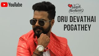 Oru Devathai POGATHEY MASHUP FROM THE HEART SERIES santoshhariharan.mp3