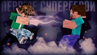 """Minecraft сериал: """"ПЕРВЫЕ СУПЕРГЕРОИ: ПРОТИВОСТОЯНИЕ"""" - 2 серия"""
