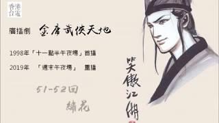 粵語《笑傲江湖1998》51-52回:繡花【東方不敗】