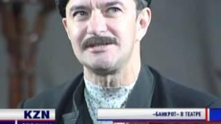 «Банкрот» в театре им. Г. Камала