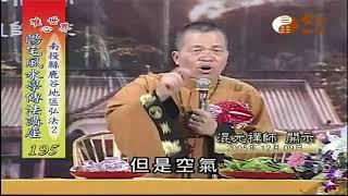 南投縣鹿谷地區弘法(二)【陽宅風水學傳法講座195】  WXTV唯心電視台