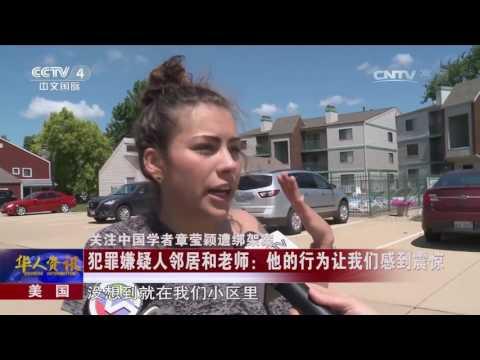 《华人世界》 20170704 | CCTV-4
