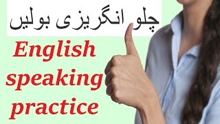 English speaking practice lesson in Urdu and English Urdu words meaning translation