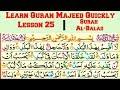 Quran Majeed Lesson 25 Surah Balad In Urdu/Hindi | Surah Al Balad | Learn Quran Online