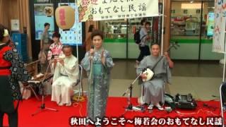 秋田へようこそ~梅若会のおもてなし民謡