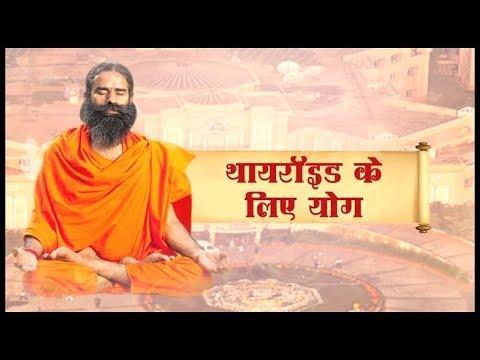 Yog For Thyroid: Swami Ramdev