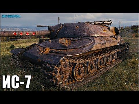 Колобанов на ИС-7 ✅ World of Tanks лучший бой ТТ-10 СССР
