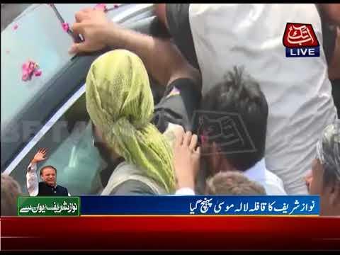 Nawaz Sharif's GT Road Rally Reaches Lala Moosa