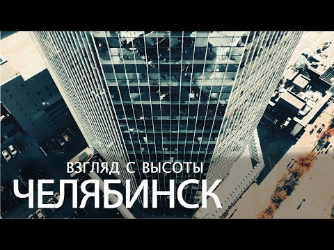 Солнечный Челябинск с высоты в 4K | DJI Mavic Pro & DJI Osmo+