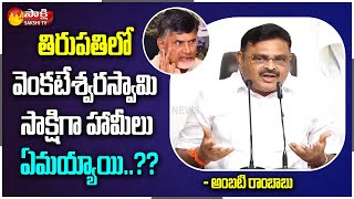 YSRCP MLA Ambati Rambabu Strong Comments On Chandrababu Naidu Promises At Tirupati | Sakshi TV