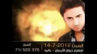 Download Omar Jad Diwan Orjowan Party Saturday 14 July 2012 MP3 song and Music Video