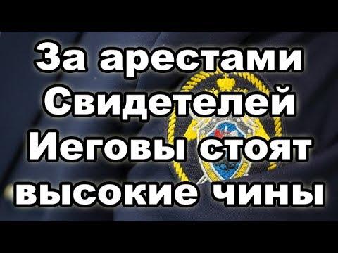 Ожидаются новые приговоры по уголовным делам против Свидетелей Иеговы   Новости от 30.05.2019 г.