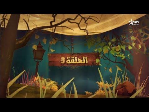 Dar El Ghezlane S1 - Ep 9 - دار الغزلان الموسم الأول الحلقة