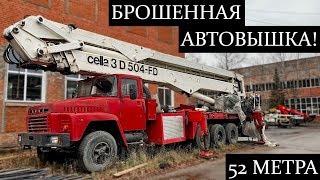Брошенная автовышка 52 метра! Обзор уникального подъёмника Cella-3 D 504-FD.