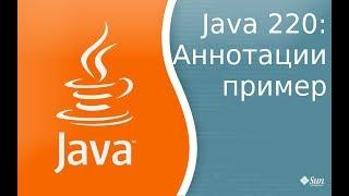 Урок Java 220: Пример работы с аннотациями