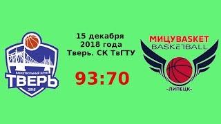 БК Тверь - МицуБаскет - 93:70. Highlights