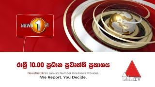 News 1st: Prime Time Sinhala News - 10 PM | (16-04-2020 Thumbnail