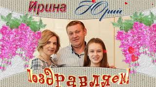 Дорогие , Ирина и Юрий, с днем свадьбы поздравляем!