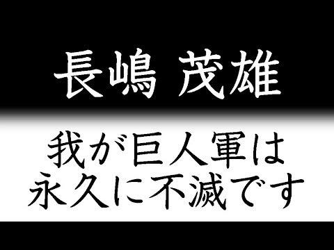 長嶋茂雄 引退セレモニー「我が...