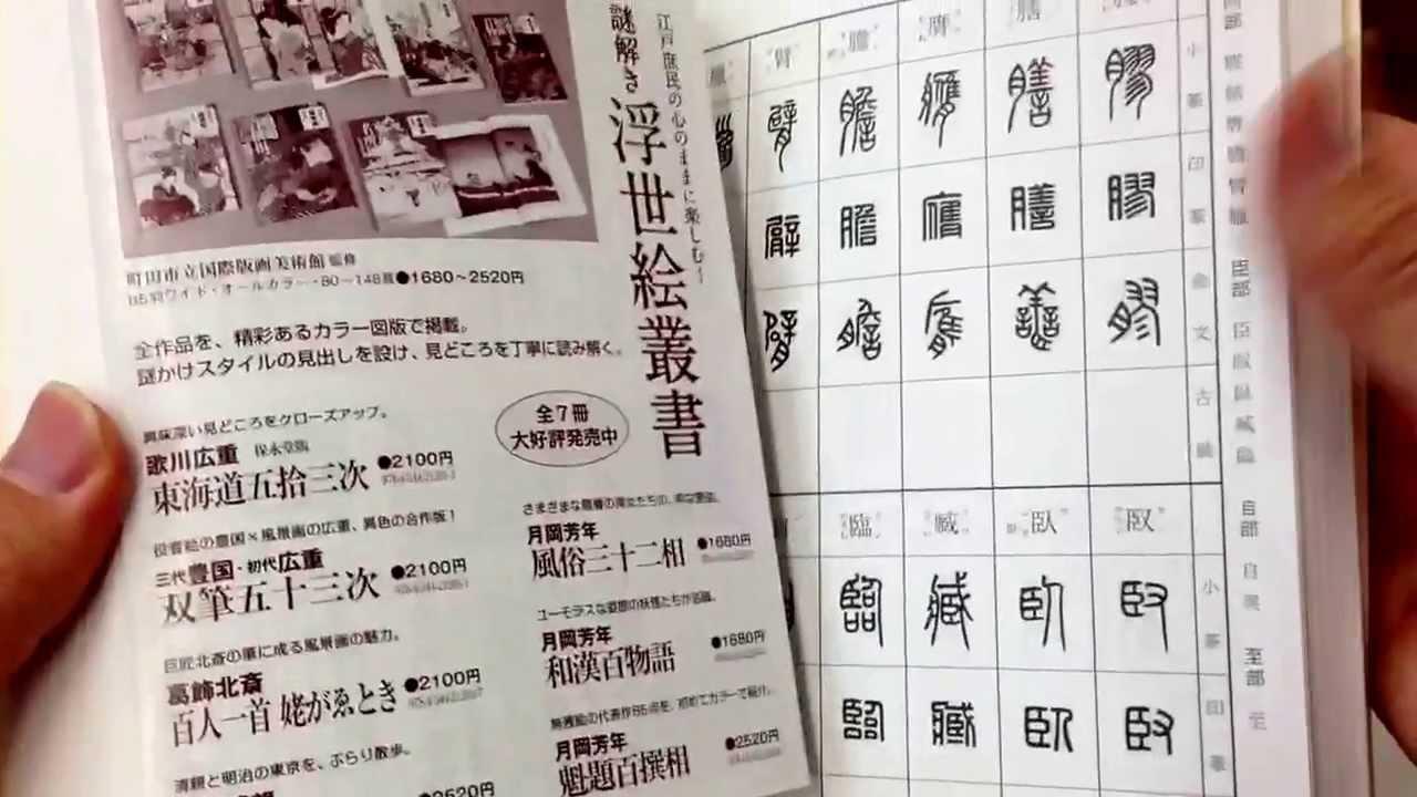 篆刻字典「標準 篆刻篆書字典」 - YouTube