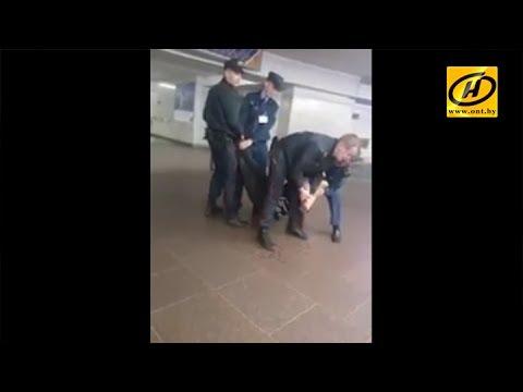 В милиции пояснили кадры задержания в минском метро