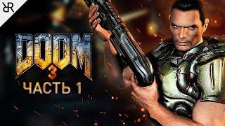 Прохождение Doom 3 | Часть 1: Хаос  (Absolute HD Mod)