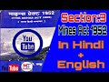 Mines Act 1952||section 3|| hindi mining video ||mining technical