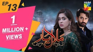 Malaal e Yaar Episode #13 HUM TV Drama 19 September 2019