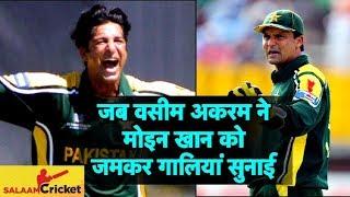 जब वसीम अकरम ने मोइन खान को जमकर गालियां सुनाई | Sports Tak