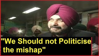Amritsar train accident: Navjot Singh Sidhu says, it's an accident & we should not politicise it