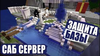 Саб Сервер #3 - Защита базы и ЭнергоРека   Выживание в ванили с сабами