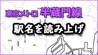【東京の路線】東京メトロ半蔵門線(Z)(渋谷駅~押上駅) 駅名を読み上げ