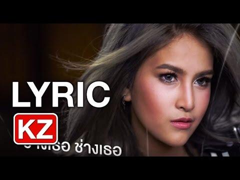 ช่างเธอ (Wreck it) – Thank You  [Official Audio & Lyric]