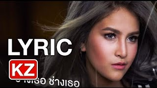 ช่างเธอ (Wreck it) – Thank You  [Official Audio & Lyric]