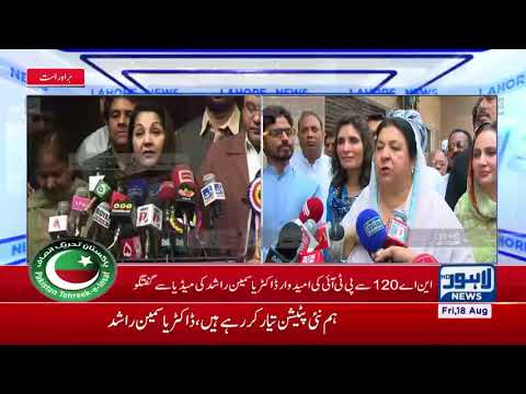 Dr. Yasmin Rashid talks to media regarding election campaign for NA-120