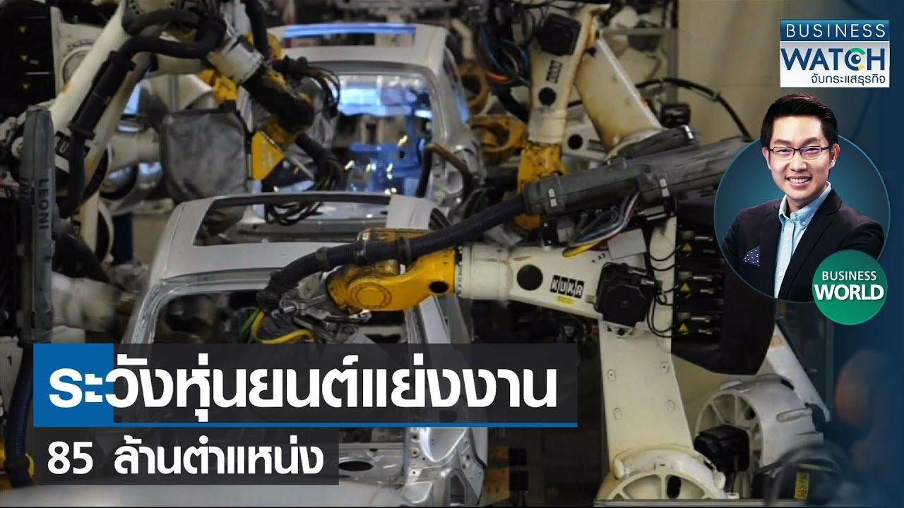 ระวังหุ่นยนต์แย่งงาน 85 ล้านตำแหน่ง #BUSINESSWORLD I BUSINESS WATCH I 15-09-2564