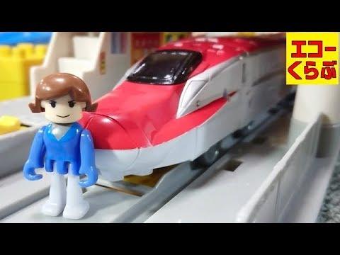 プラレールの新幹線やE233系の京浜東北線そしてE231系の総武線をうまくかわせE217系の横須賀線や京成鉄道のスカイライナーも登場子供向けおもちゃ動画 echoechoclub