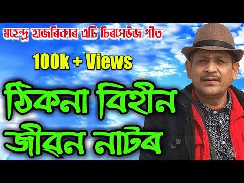 Thikona Bihin by Mahendra Hazarika Assamese Song
