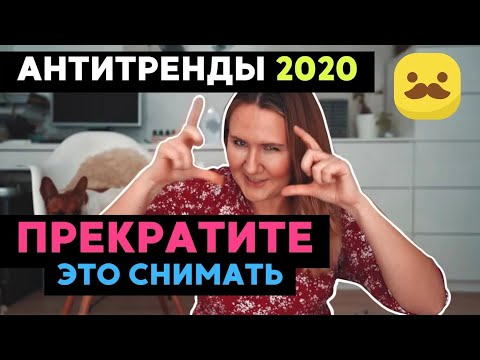 АНТИТРЕНДЫ 2020 // Инстаграм