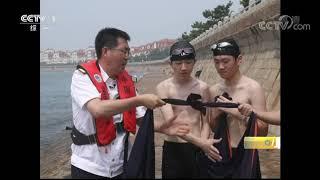 《生活提示》 20190813 孩子溺水 如何正确施救| CCTV