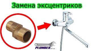 Замена эксцентриков смесителя для ванны - ремонт смесителя. Видеоурок Пламбер