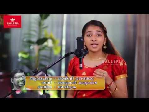 Renuke Malayalam Song