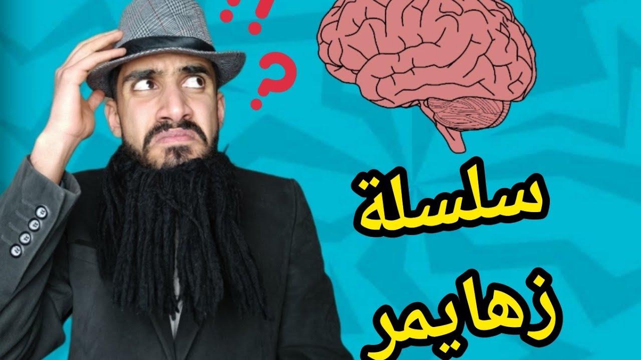 مسلسل كامل علي الزهايمر 😱🚨 تفرج و متندمش 😂😂😁