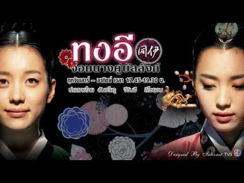 ☼ เรื่องย่อซีรี่ส์เกาหลี ทงอี จอมนางคู่บัลลังก์ ☼ ช่อง3