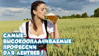 Востребованные профессии в Беларуси